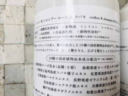 rinRen(凜恋 リンレン) シャンプー&トリートメント ローズ&ツバキ