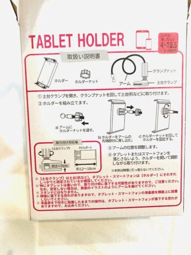 3コインズで購入したタブレットホルダー(500円)