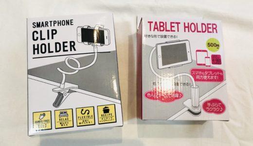 【買ってよかった】3コインズの300円スマホホルダーと500円タブレットホルダーが超便利!