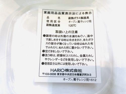 HARIO スクエアストッカー6点 & ミキシングボウル2点セット