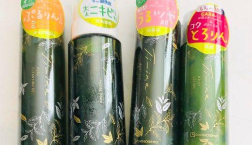 【口コミ】安くて高コスパ化粧品のTi-ina(ティーナ)を使ってみた!全成分や使用感をレビュー【自然派(ボタニカル)スキンケア】