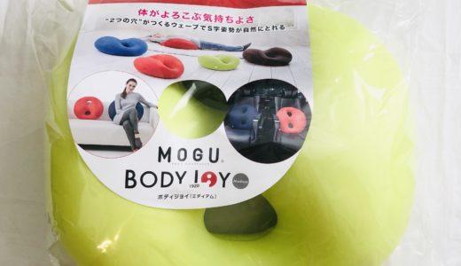 【使ってみた】MOGUのクッションは腰を楽にさせてくれるしテレワークも快適になる!