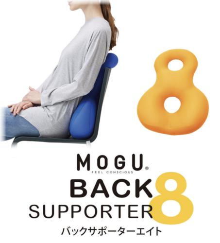 MOGU バックサポーターエイト
