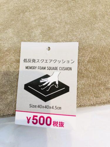 100円ショップのテレワークに便利なグッズ