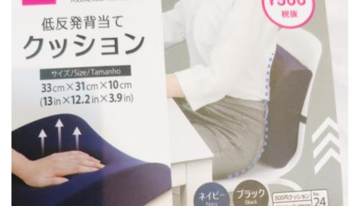 【100均】テレワークが快適になる便利グッズを購入。腰当てや低反発チェアクッションが良い感じ。