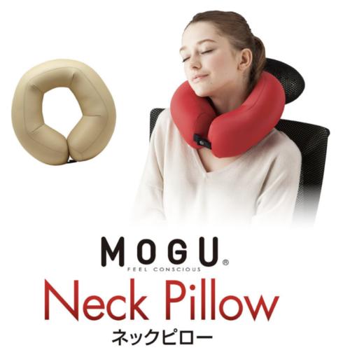 MOGU ネックピロー