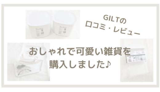 【写真】ギルト購入品レビュー。おしゃれな雑貨を購入。おすすめブランドやクーポン情報を紹介します!