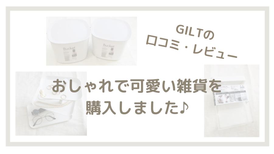 GILT購入品 レビュー