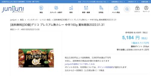 社会貢献型ショッピングサイト「junijuni」