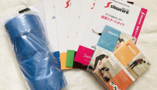 【ブログ】自律神経対策の枕「スローコア」を使ってみた。ストレートネックは毎日の矯正が必要と感じました。