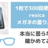 resica メガネ くもり止めクロス