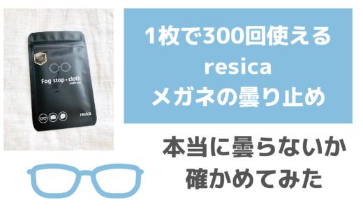 【レビュー】1枚で300回使える神コスパ。resicaメガネの曇り止めを使ったら本当に曇らなくて快適になった