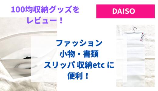 【レビュー】ダイソー200円商品「吊り下げシャツ収納」は小物収納に最適!