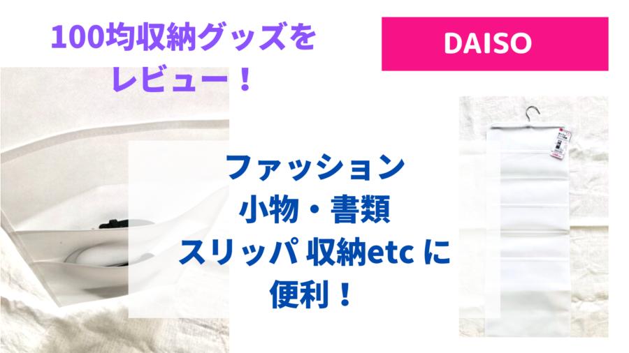 ダイソー200円商品の吊り下げシャツ収納