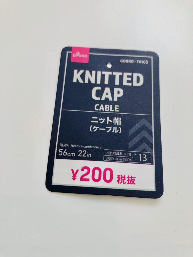 ダイソーの200円ニット帽