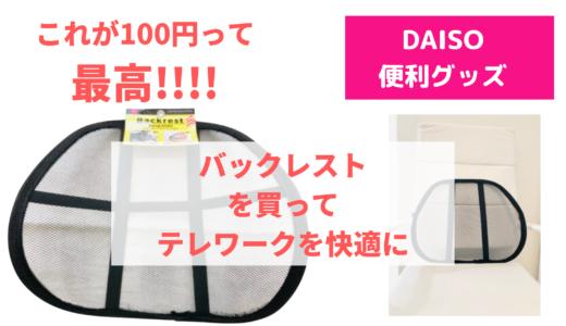 【感想】これが110円…びっくり。ダイソーのバックレストを使ったら更に腰が楽になった【写真】