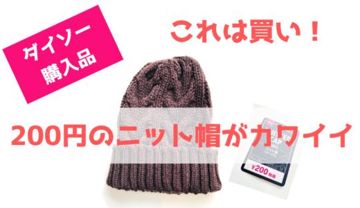 これは買い!だった商品。ダイソーの220円ニット帽が絶妙な形で可愛いんですけど….ブラウンの色味も良き【100均購入品】