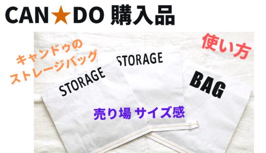 【ブログ】キャンドゥのストレージバッグ サイズを買ってみた。サイズや売り場、使い方を紹介します