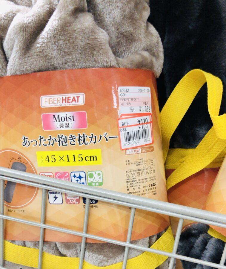しまむら爆安セールで発見した110円枕カバー