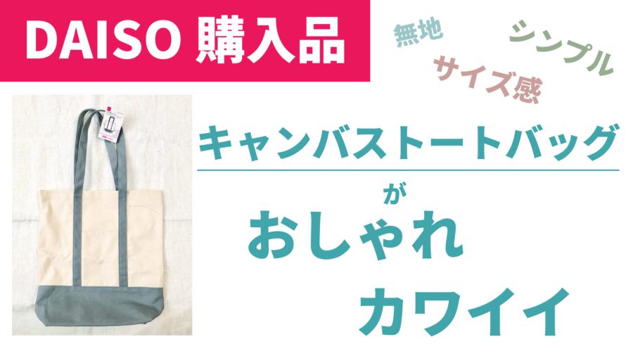 330円のダイソー キャンバストート