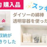 洗面台収納に置いておいた容器達