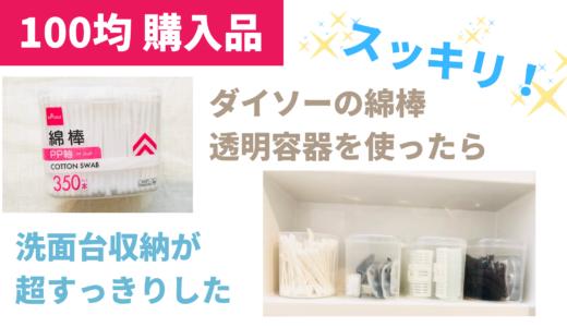 100均ダイソー綿棒容器の活用法。330円で洗面台収納がめっちゃスッキリして感動したからおすすめ。