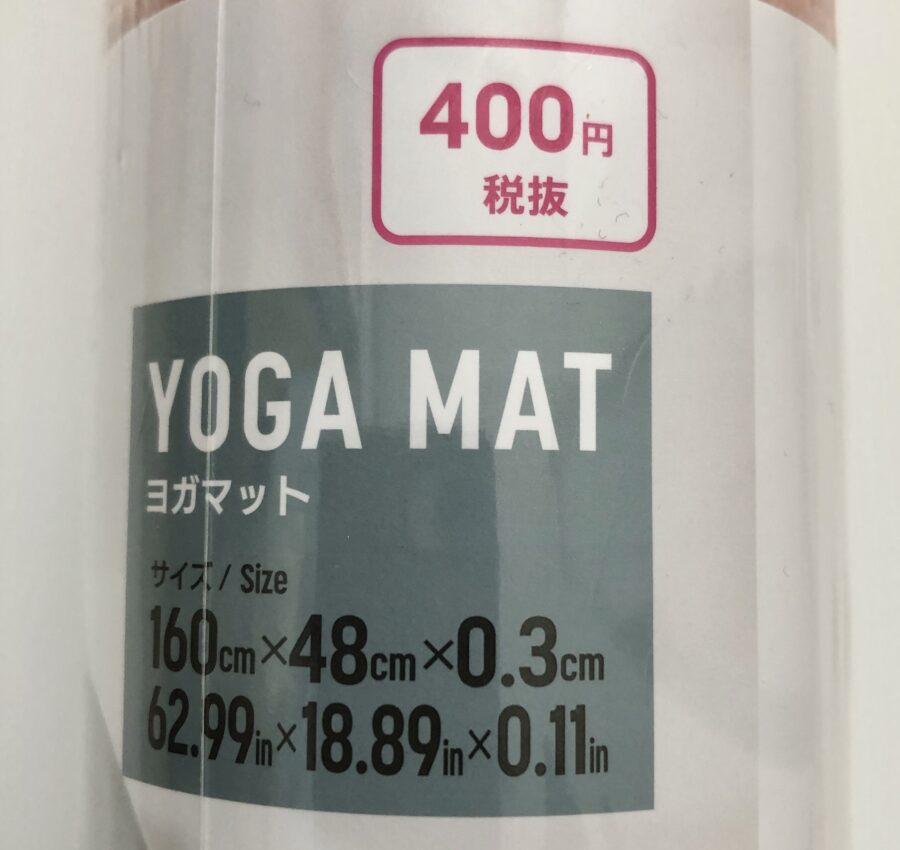 ダイソー440円のヨガマット(くすんだピンク)