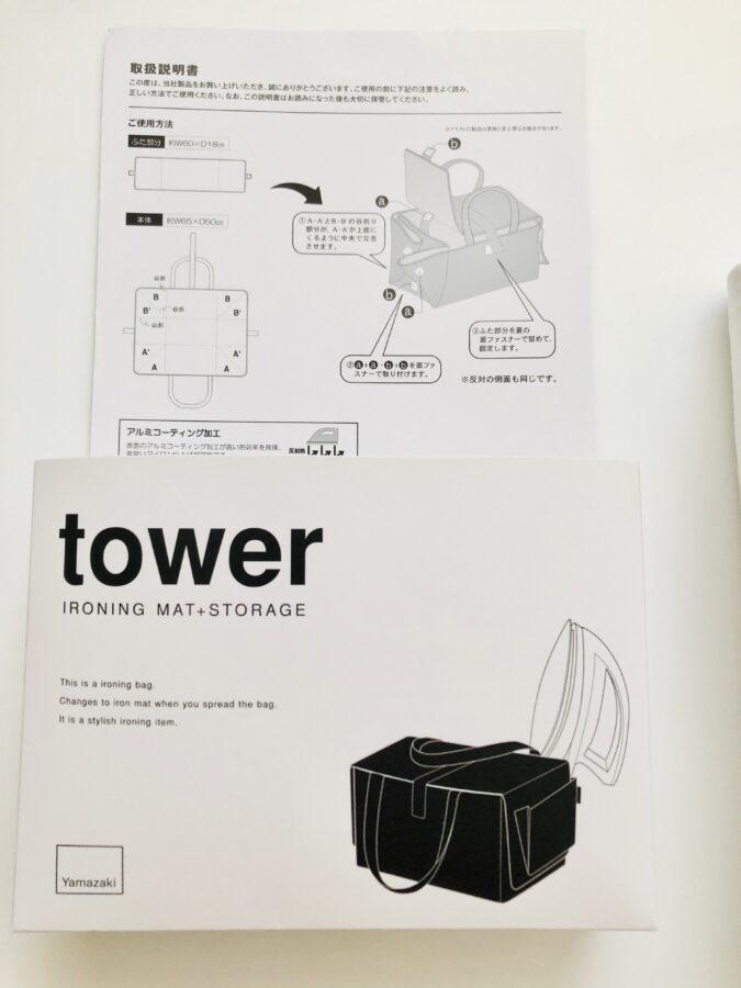 山崎実業tower広げて使えるアイロンマット(アイロン収納ケース)