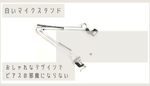 【レビュー】Neewerの白いマイク用アームスタンドが可愛い。配信機材もおしゃれを求めたい。