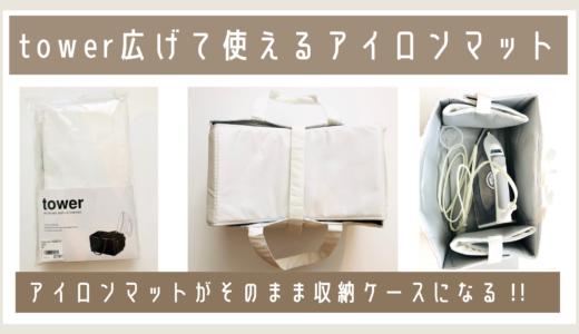 【買ってよかった】山崎実業tower広げて使えるアイロンマット(アイロン収納ケース)買いました|おしゃれ&便利でおすすめ