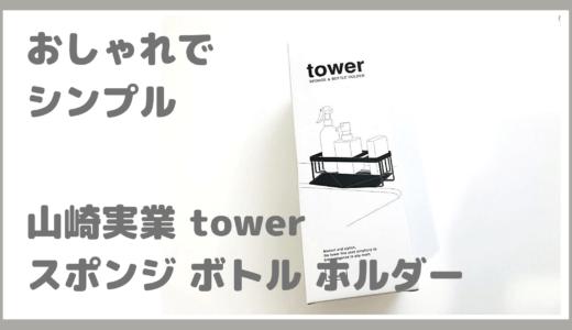 【レビュー】tower(タワー)水が流れるスポンジ&ボトルホルダー を購入しました。シンク周りがスッキリ