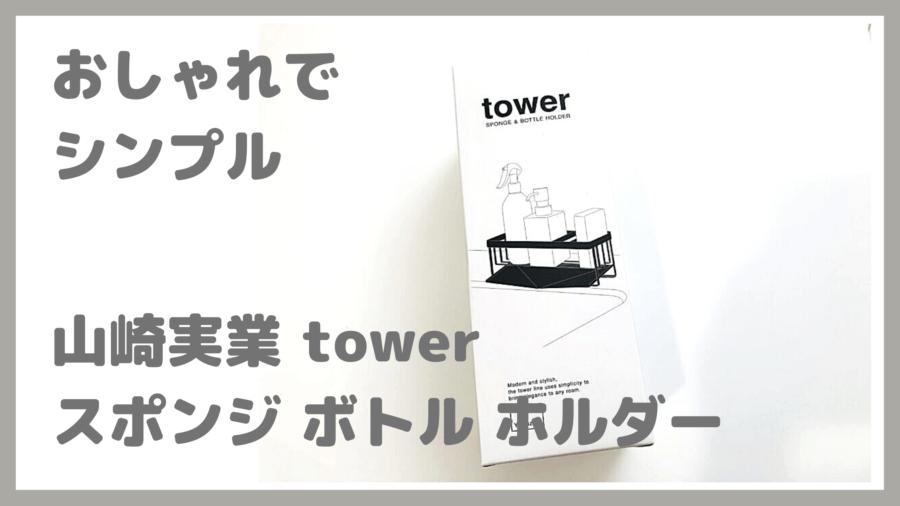 towerのスポンジラック