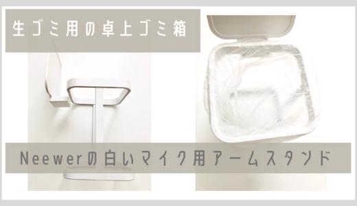 【レビュー】生ゴミ用の卓上ゴミ箱を購入。小さくておしゃれ・蓋つきで臭わない|ポリ袋の設置も楽だしおすすめ