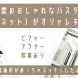 山崎実業のおしゃれなバスタオル掛け(マグネット)