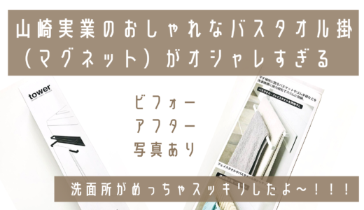 【口コミ】山崎実業のおしゃれなバスタオル掛け(マグネット)は洗面所がすっきりしておすすめだよ!