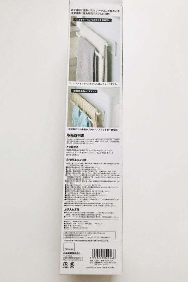 洗濯機横マグネットタオルハンガー 2段 タワーを購入しました