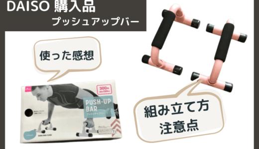 【感想】ダイソーの300円プッシュアップバー(腕立てふせ器具)を使ってみた