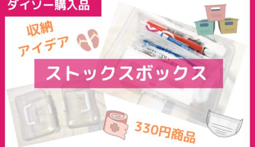 ダイソー購入品。透明ストックボックス300円の収納アイデア・活用例を紹介します ブログ