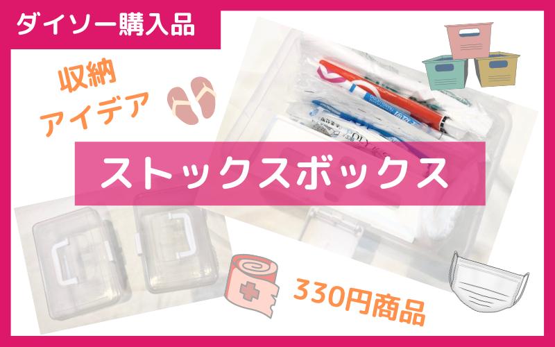 ダイソー購入品。透明ストックボックス300円の収納アイデア・活用例