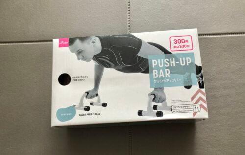 ダイソーの300円の腕立てふせの器具「プッシュアップバー」を使ってみた感想
