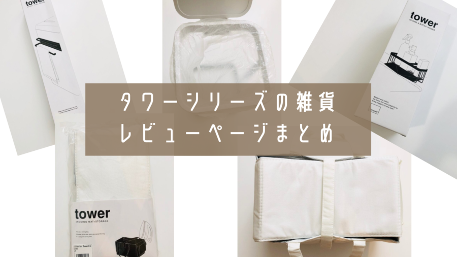 山崎実業towerの雑貨レビューページまとめ